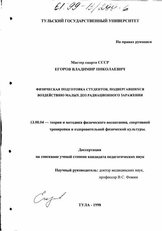 Титульный лист Физическая подготовка студентов, подвергавшихся воздействию малых доз радиационного заражения