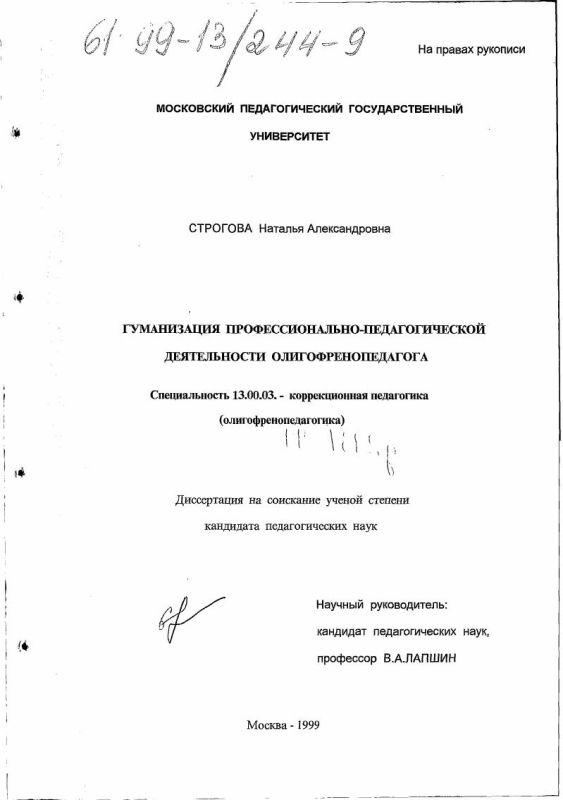 Титульный лист Гуманизация профессионально-педагогической деятельности олигофренопедагога