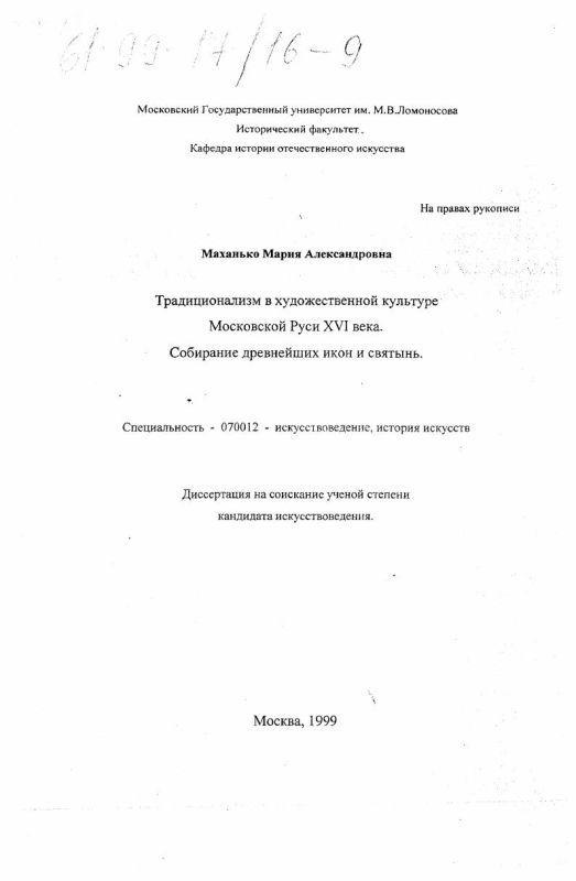 Титульный лист Традиционализм в художественной культуре Московской Руси XVI века : Собирание древнейших икон и святынь