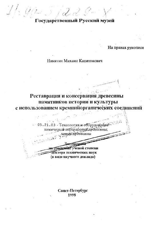Титульный лист Реставрация и консервация древесины памятников истории и культуры с использованием кремнийорганических соединений