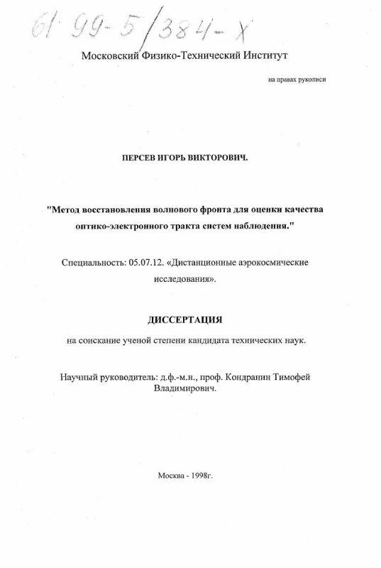 Титульный лист Метод восстановления волнового фронта для оценки качества оптико-электронного тракта систем наблюдения