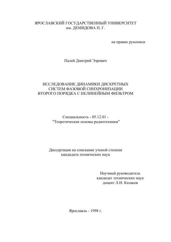 Титульный лист Исследование динамики дискретных систем фазовой синхронизации второго порядка с нелинейным фильтром
