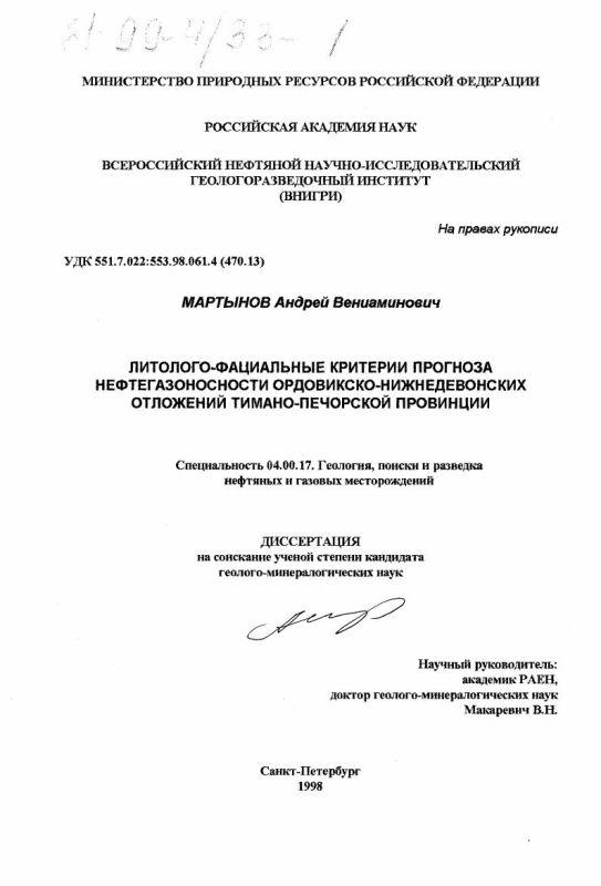 Титульный лист Литолого-фациальные критерии прогноза нефтегазоносности ордовикско-нижнедевонских отложений Тимано-Печерской провинции