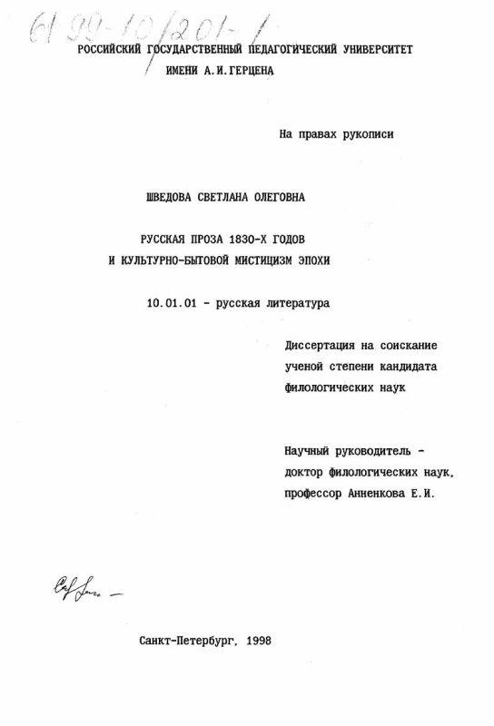 Титульный лист Русская проза 1830-х годов и культурно-бытовой мистицизм эпохи