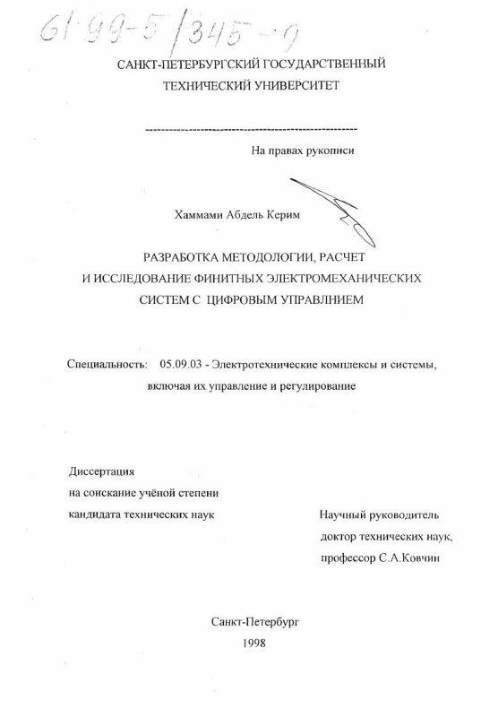 Титульный лист Разработка методологии, расчет и исследование финитных электромеханических систем с цифровым управлением
