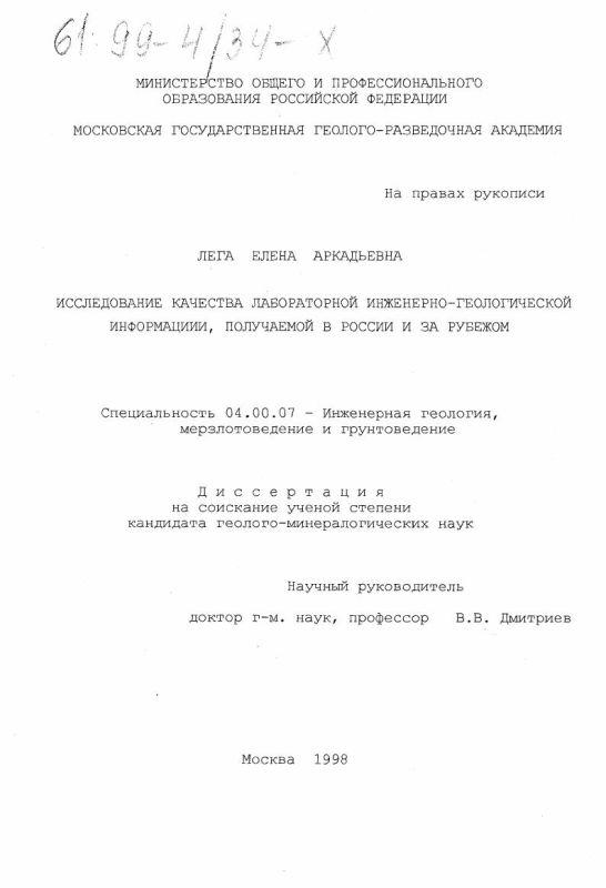 Титульный лист Исследование качества лабораторной инженерно-геологической информации, получаемой в России и за рубежом