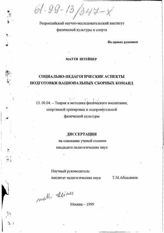 Титульный лист Социально-педагогические аспекты подготовки национальных сборных команд