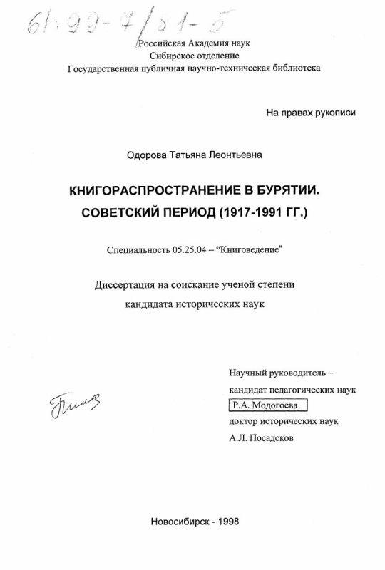 Титульный лист Книгораспространение в Бурятии : Совет. период, 1917-1991 гг.