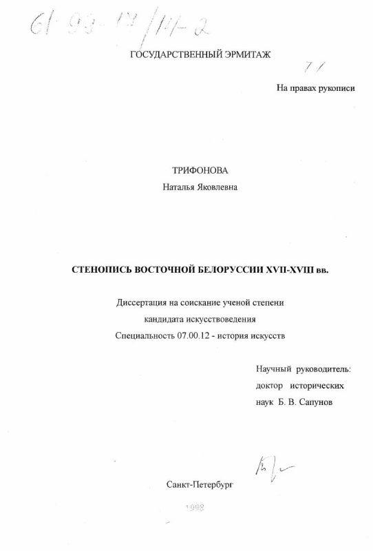Титульный лист Стенопись Восточной Белоруссии XVII-XVIII вв.