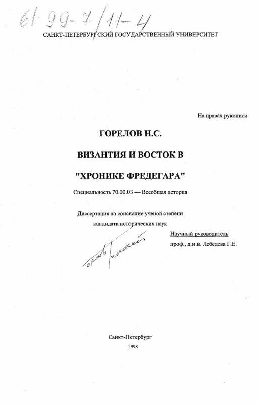 """Титульный лист Византия и Восток в """"Хронике Фредегара"""""""
