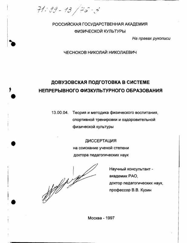 Титульный лист Довузовская подготовка в системе непрерывного физкультурного образования