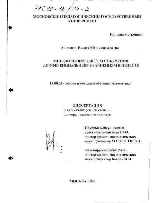 Титульный лист Методическая система обучения дифференциальным уравнениям в педвузе