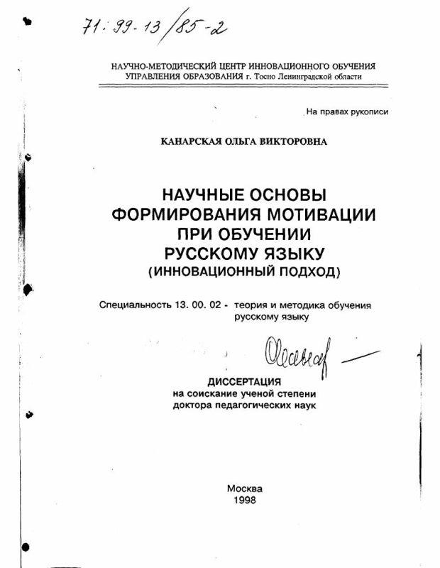 Титульный лист Научные основы формирования мотивации при обучении русскому языку : Инновац. подход