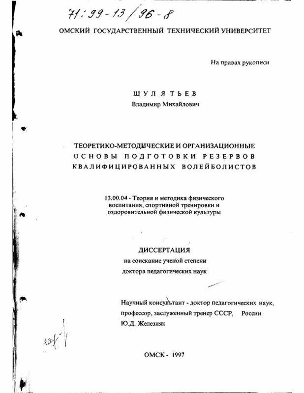 Титульный лист Теоретико-методические и организационные основы подготовки резервов квалифицированных волейболистов