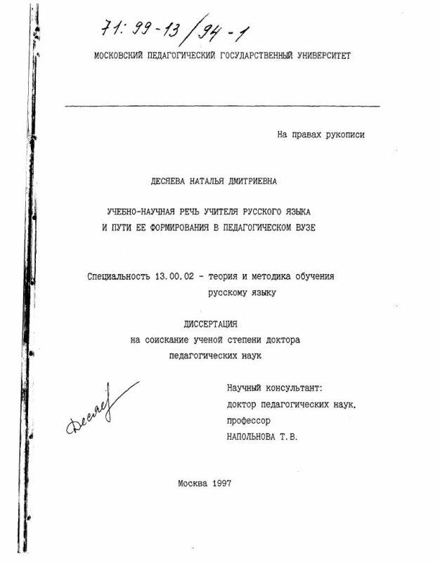 Титульный лист Учебно-научная речь учителя русского языка и пути ее формирования в педагогическом вузе