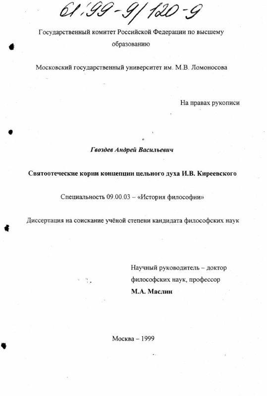 Титульный лист Святоотеческие корни концепции цельного духа И. В. Киреевского