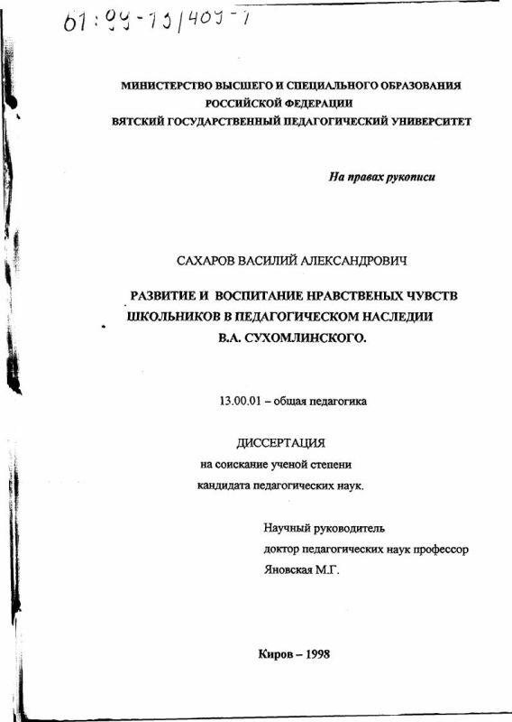 Титульный лист Развитие и воспитание нравственных чувств школьников в педагогическом наследии В. А. Сухомлинского