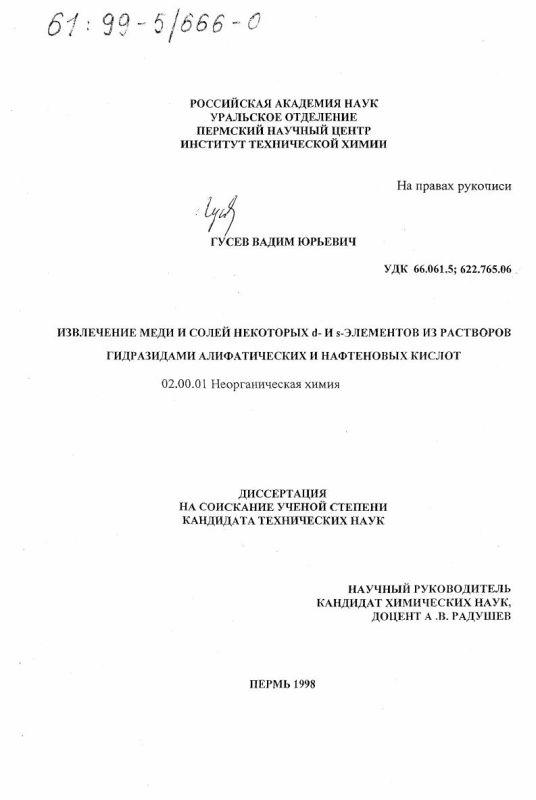 Титульный лист Извлечение меди и солей некоторых d- и s-элементов из растворов гидразидами алифатических и нафтеновых кислот