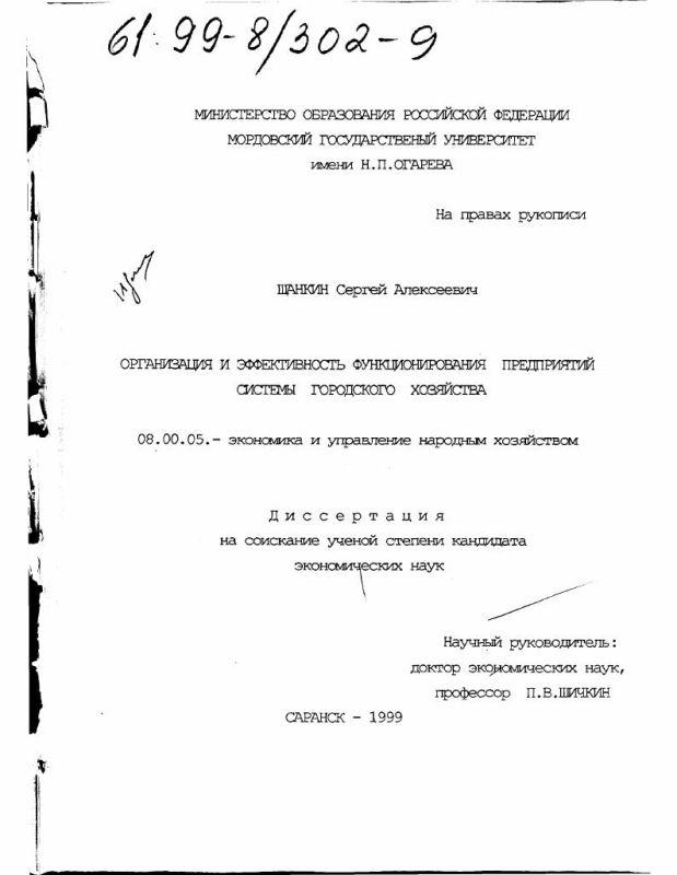 Титульный лист Организация и эффективность функционирования предприятий системы городского хозяйства