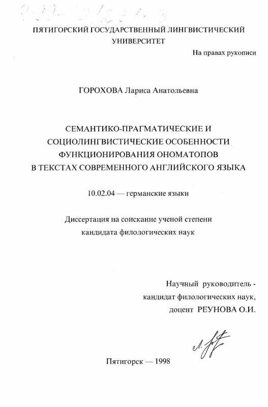 Титульный лист Семантико-прагматические и социолингвистические особенности функционирования ономатопов в текстах современного английского языка