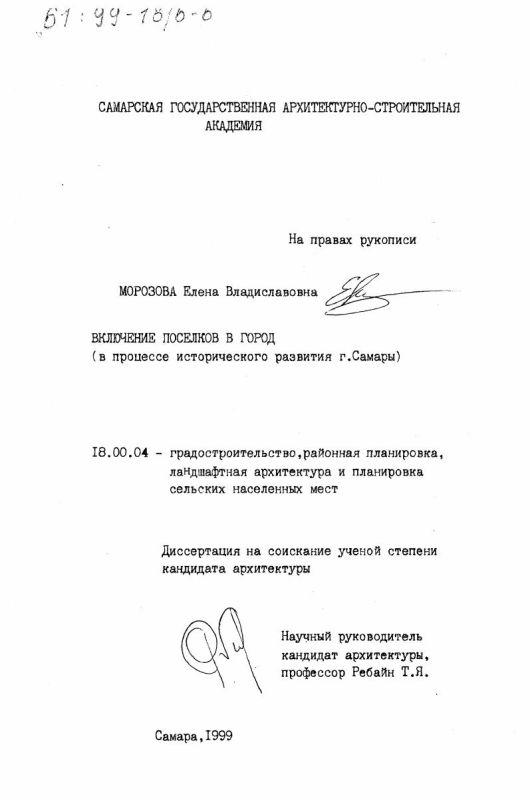 Титульный лист Включение поселков в город : В процессе исторического развития г. Самары