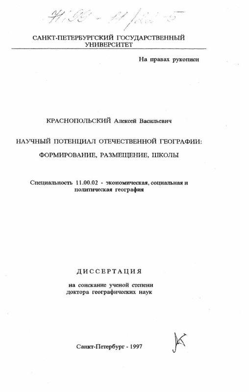 Титульный лист Научный потенциал отечественной географии : Формирование, размещение, школы