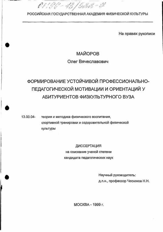 Титульный лист Формирование устойчивой профессионально-педагогической мотивации и ориентации у абитуриентов физкультурного вуза