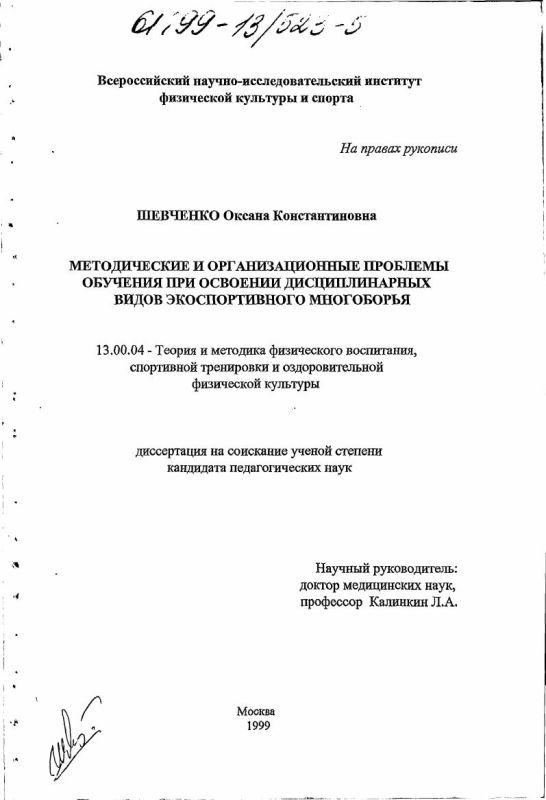 Титульный лист Методические и организационные проблемы обучения при освоении дисциплинарных видов экоспортивного многоборья
