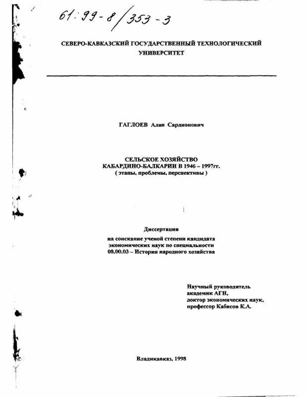 Титульный лист Сельское хозяйство Кабардино-Балкарии в 1946-1997 гг. : Этапы, проблемы, перспективы