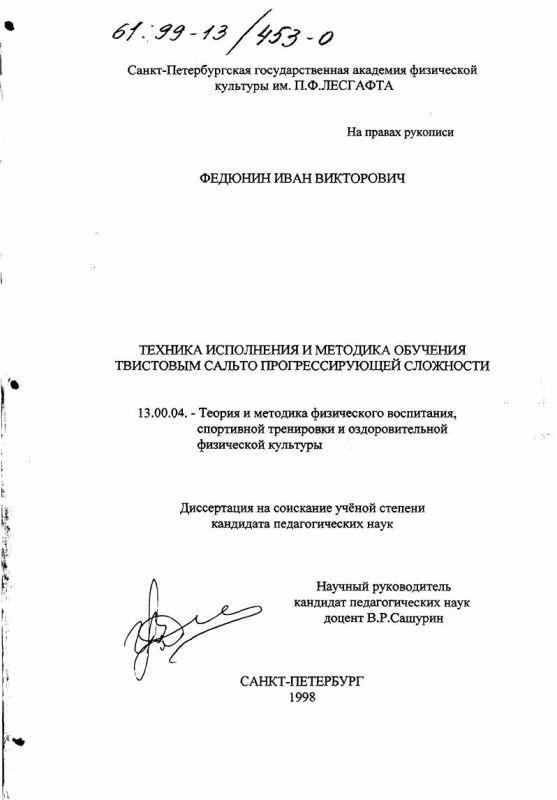 Титульный лист Техника исполнения и методика обучения твистовым сальто прогрессирующей сложности