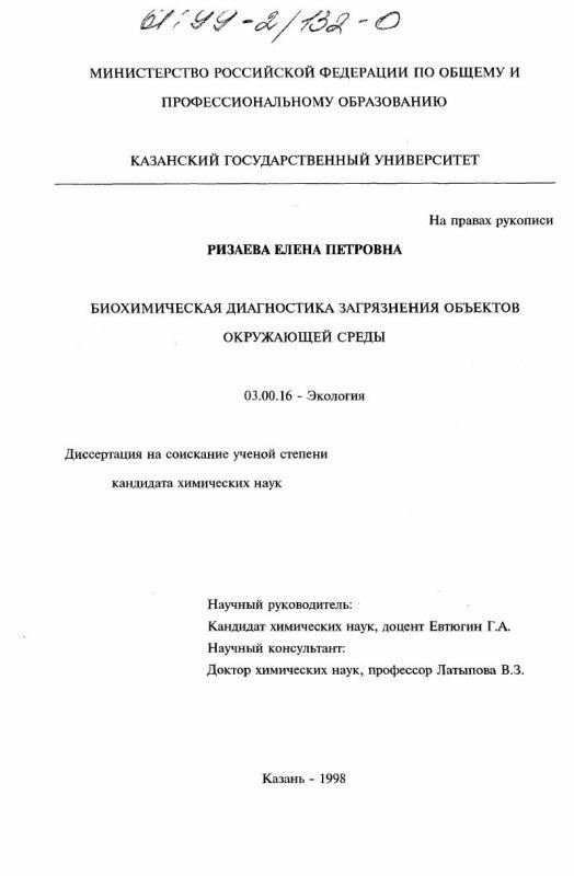 Титульный лист Биохимическая диагностика загрязнения объектов окружающей среды