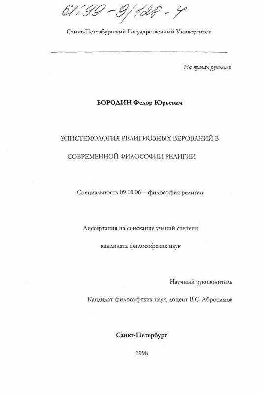 Титульный лист Эпистемология религиозных верований в современной философии религии