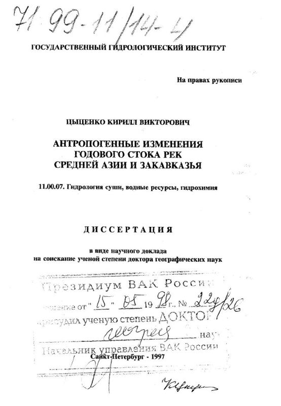 Титульный лист Антропогенные изменения годового стока рек Средней Азии и Закавказья