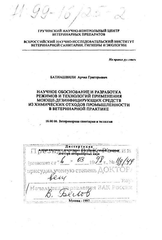 Титульный лист Научное обоснование и разработка режимов и технологий применения моюще-дезинфицирующих средств из химических отходов промышленности в ветеринарной практике