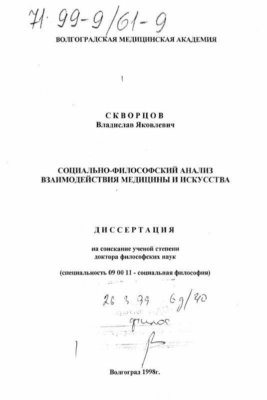 Титульный лист Социально-философский анализ взаимодействия медицины и искусства