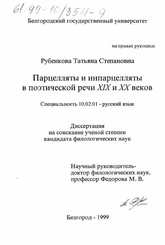 Титульный лист Парцелляты и инпарцелляты в поэтической речи XIX-XX веков