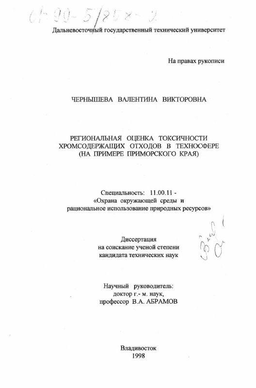 Титульный лист Региональная оценка токсичности хромсодержащих отходов в техносфере : На примере Приморского края