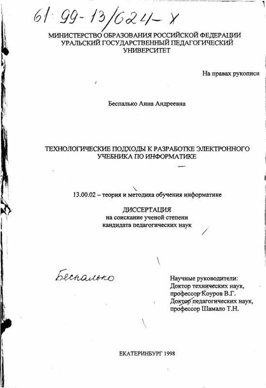 Титульный лист Технологические подходы к разработке электронного учебника по информатике