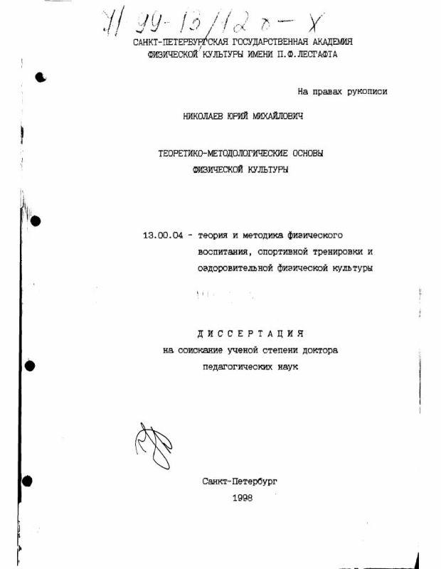 Титульный лист Теоретико-методологические основы физической культуры