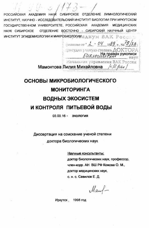 Титульный лист Основы микробиологического мониторинга водных экосистем и контроля питьевой воды