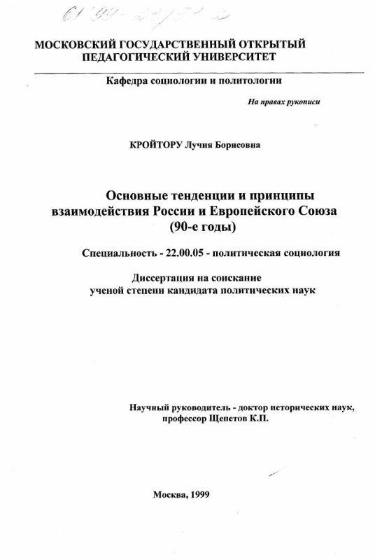 Титульный лист Основные тенденции и принципы взаимодействия России и Европейского Союза, 90-е годы
