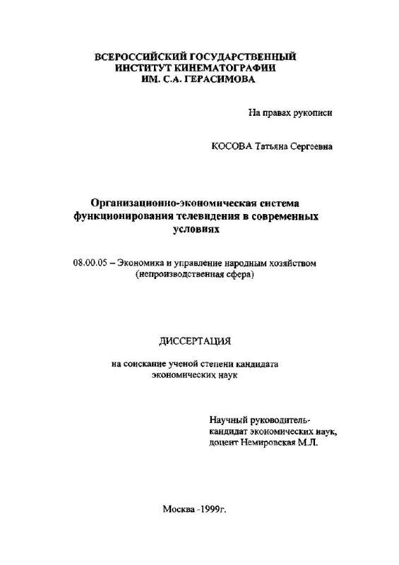 Титульный лист Организационно-экономическая система функционирования телевидения в современных условиях