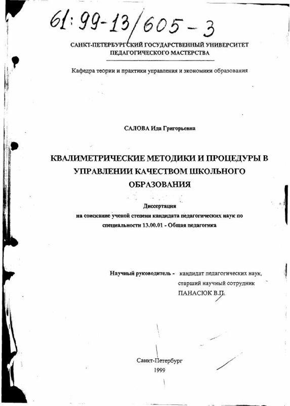 Титульный лист Квалиметрические методики и процедуры в управлении качеством школьного образования