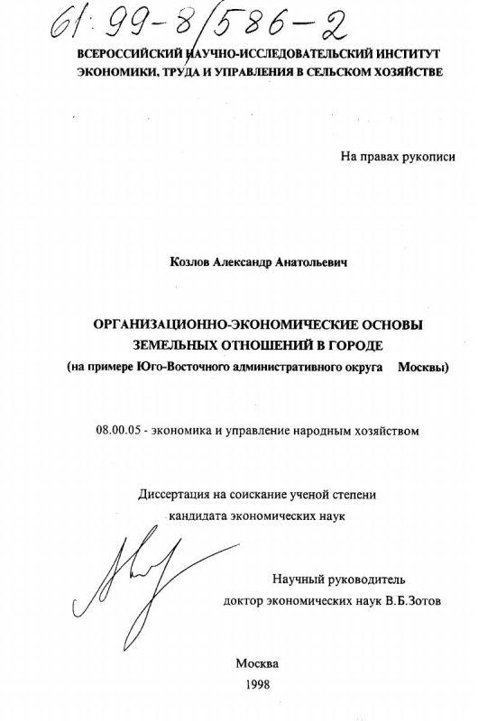 Титульный лист Организационно-экономические основы земельных отношений в городе : На примере Юго-Восточного административного округа Москвы