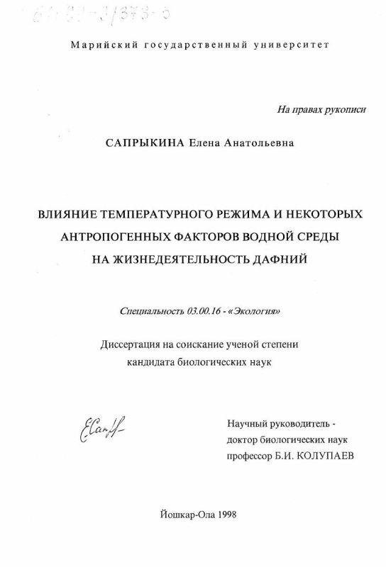 Титульный лист Влияние температурного режима и некоторых антропогенных факторов водной среды на жизнедеятельность дафний