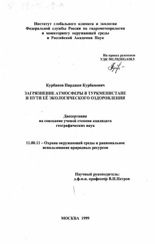 Титульный лист Загрязнение атмосферы в Туркменистане и пути ее экологического оздоровления