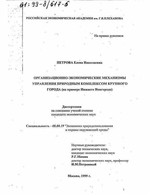Титульный лист Организационно-экономические механизмы управления природным комплексом крупного города : На примере Нижнего Новгорода