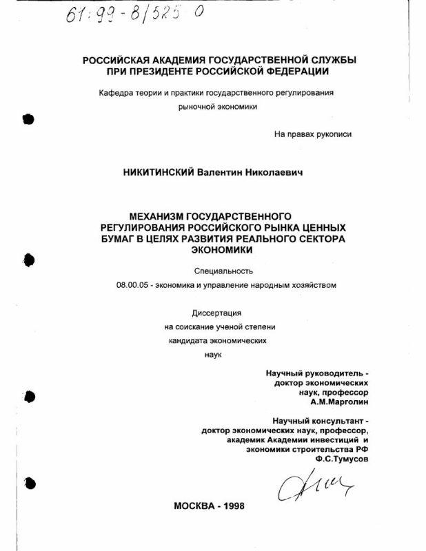 Титульный лист Механизм государственного регулирования российского рынка ценных бумаг в целях развития реального сектора экономики