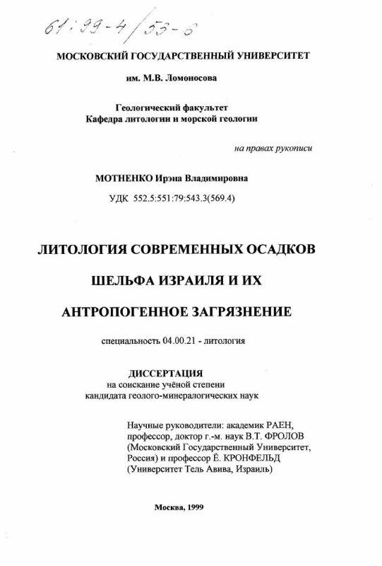 Титульный лист Литология современных осадков шельфа Израиля и их антропогенное загрязнение