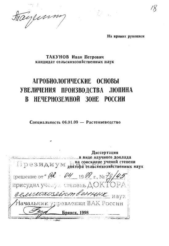 Титульный лист Агробиологические основы увеличения производства люпина в Нечерноземной зоне России
